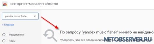 Yandex Music Fisher не работает