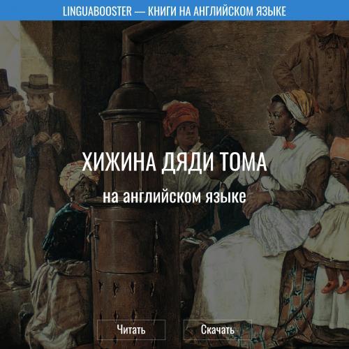 Читать книгу «Хижина дяди Тома»